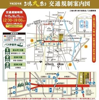 三島大祭り 交通規制.jpeg